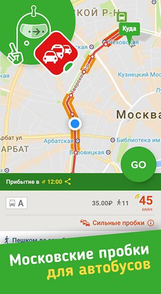 Citymapper: Transit Navigation скриншот 1