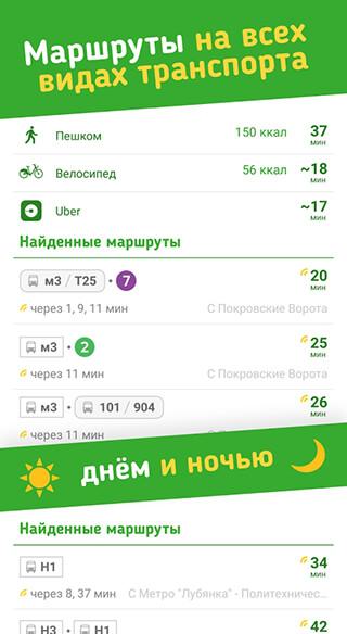 Citymapper: Transit Navigation скриншот 2