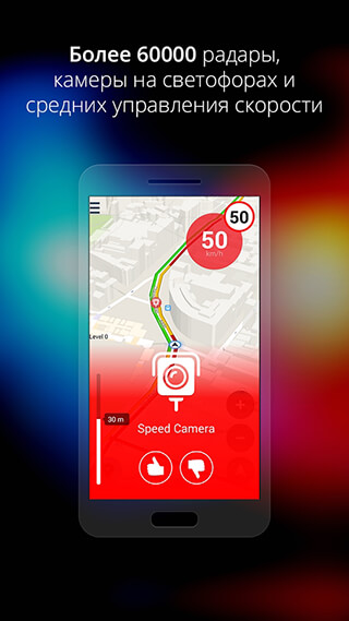 Speed Cameras and Traffic Sygic скриншот 1