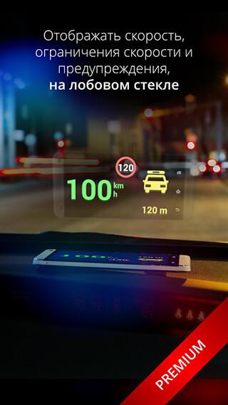 Speed Cameras and Traffic Sygic скриншот 4