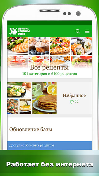 Лучшие рецепты мира скриншот 1