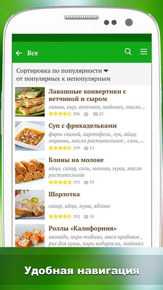 Лучшие рецепты мира скриншот 4