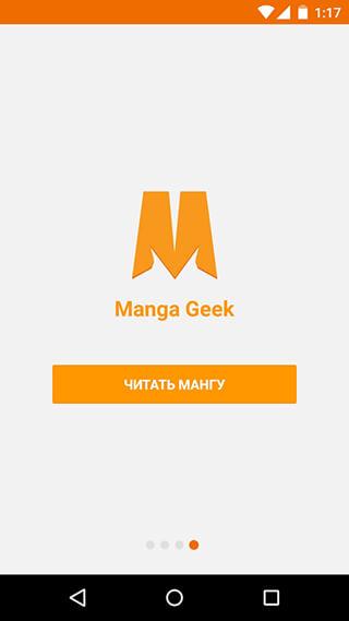 Manga Geek скриншот 1