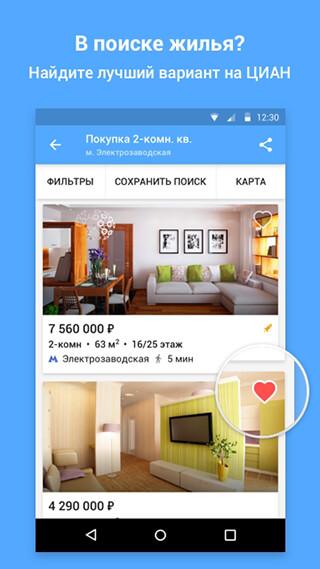 ЦИАН: Снять, купить квартиру, комнату, коттедж скриншот 1