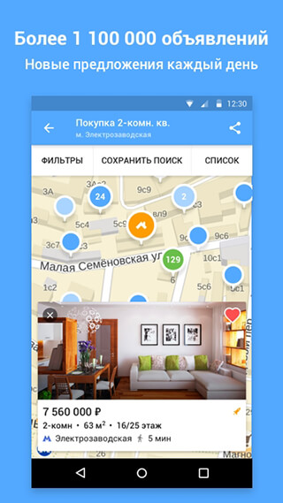 ЦИАН: Снять, купить квартиру, комнату, коттедж скриншот 2