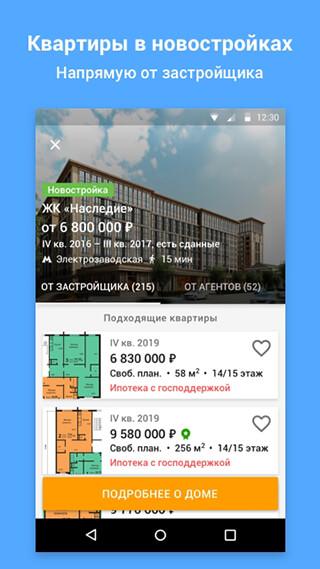 ЦИАН: Снять, купить квартиру, комнату, коттедж скриншот 4