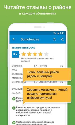 Domofond.ru Недвижимость скриншот 2