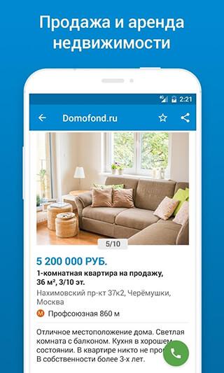 Domofond.ru Недвижимость скриншот 3