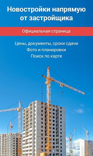 Domofond.ru Недвижимость скриншот 4