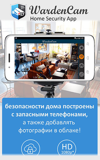 Home Security Camera WardenCam скриншот 1