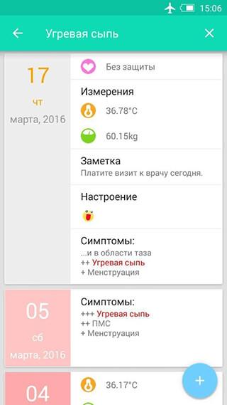 Period Tracker скриншот 3
