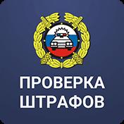 Штрафы ГИБДД официальные: проверка, оплата штрафов иконка