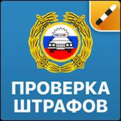 Штрафы ГИБДД ПДД официальные: Проверка и оплата иконка