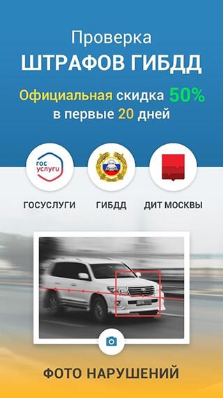 Штрафы ГИБДД ПДД официальные: Проверка и оплата скриншот 1