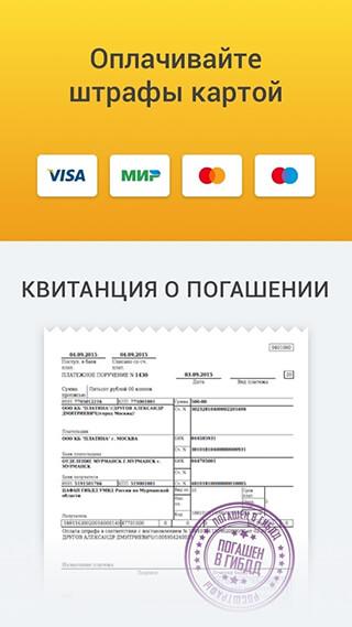 Штрафы ГИБДД ПДД официальные: Проверка и оплата скриншот 2