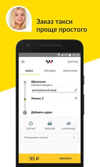 Maxim: Order a Taxi скриншот 1