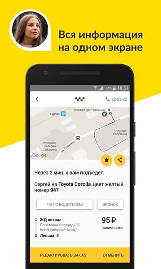 Maxim: Order a Taxi скриншот 2