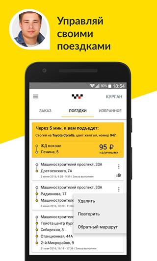 Maxim: Order a Taxi скриншот 3