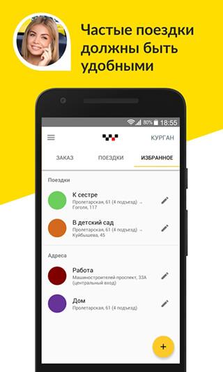 Maxim: Order a Taxi скриншот 4
