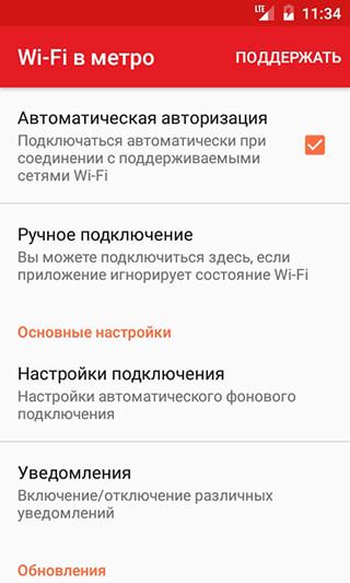Wi-Fi в метро скриншот 1