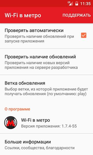 Wi-Fi в метро скриншот 2