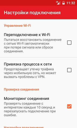 Wi-Fi в метро скриншот 4