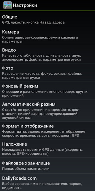 DailyRoads Voyager скриншот 2