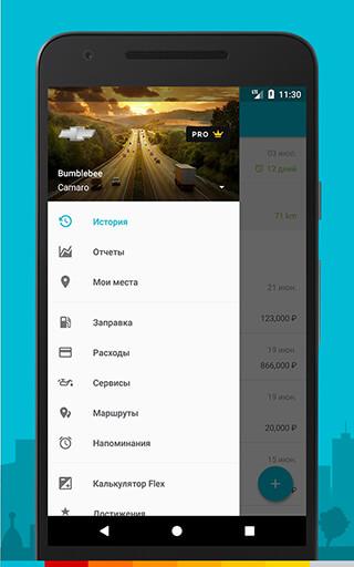 Drivvo: Car Management, Gas Log, Mileage Log скриншот 4