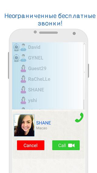 ChatVideo Meet New People скриншот 2