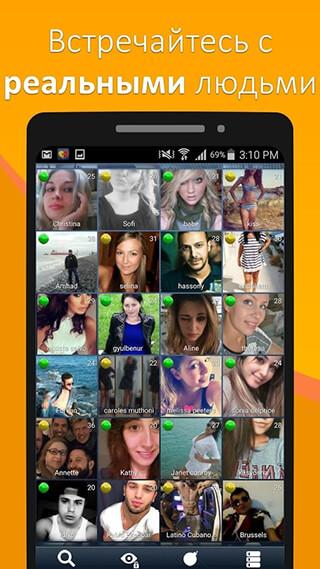 Meet24: Love, Chat, Singles скриншот 1