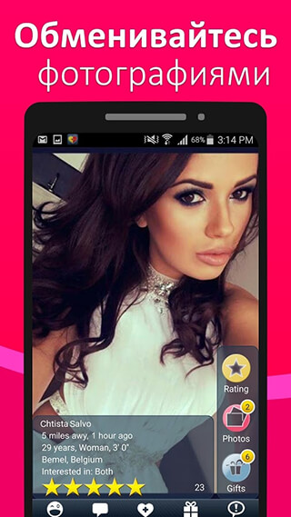 Meet24: Love, Chat, Singles скриншот 2