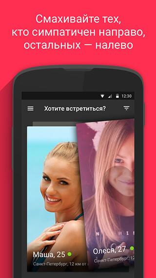 SweetMeet: Онлайн знакомства скриншот 2