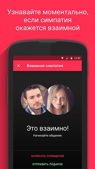 SweetMeet: Онлайн знакомства скриншот 3