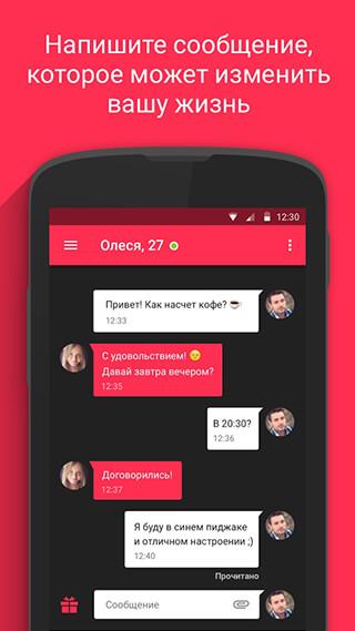 SweetMeet: Онлайн знакомства скриншот 4