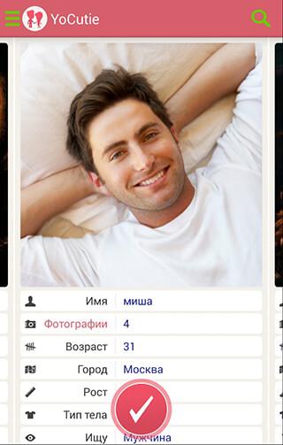 YoCutie: Flirt, Chat and Meet, Free Dating App скриншот 2