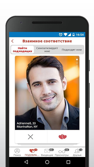 Mingle2: Online Dating and Chat скриншот 3