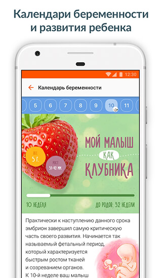 Pregnancy Tracker and Chat Rooms for Moms Nearby скриншот 1