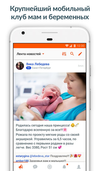Pregnancy Tracker and Chat Rooms for Moms Nearby скриншот 2