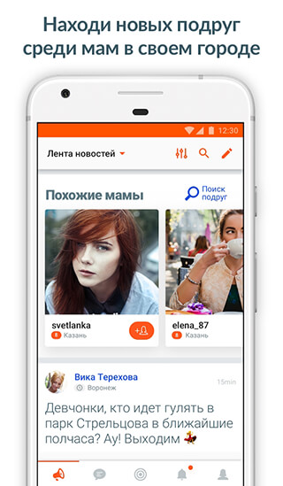 Pregnancy Tracker and Chat Rooms for Moms Nearby скриншот 3
