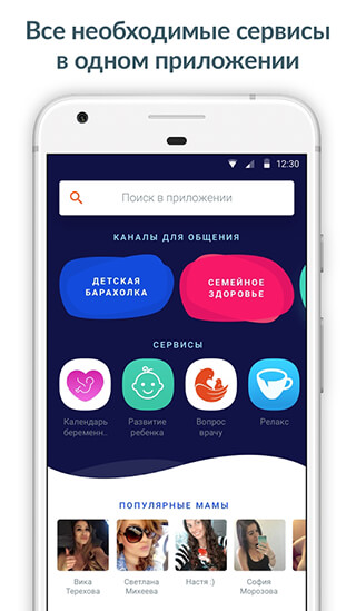 Pregnancy Tracker and Chat Rooms for Moms Nearby скриншот 4