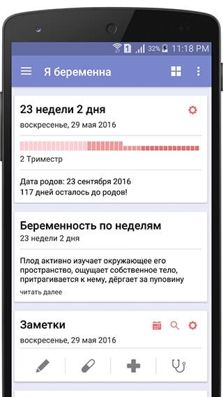 I'm Pregnant: Pregnancy App скриншот 2