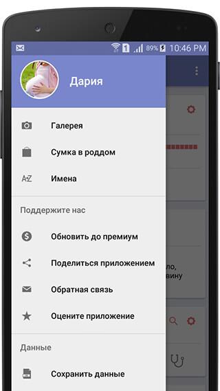 I'm Pregnant: Pregnancy App скриншот 3