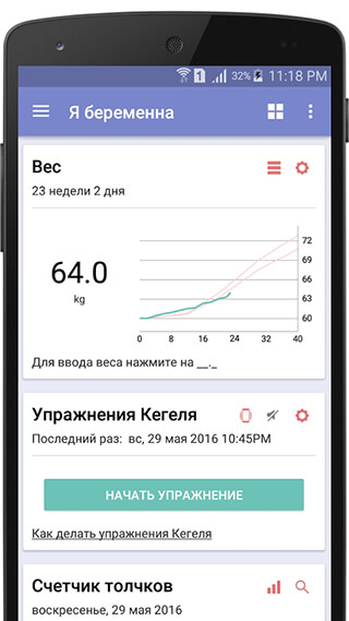 I'm Pregnant: Pregnancy App скриншот 4