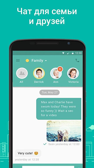 GeoZilla GPS Locator: Find Family and Friends скриншот 4