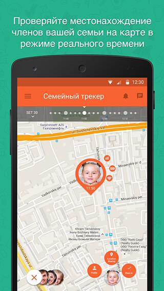 Family Locator and GPS Tracker скриншот 1
