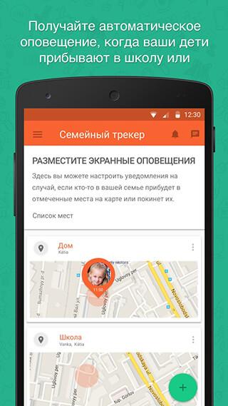 Family Locator and GPS Tracker скриншот 2