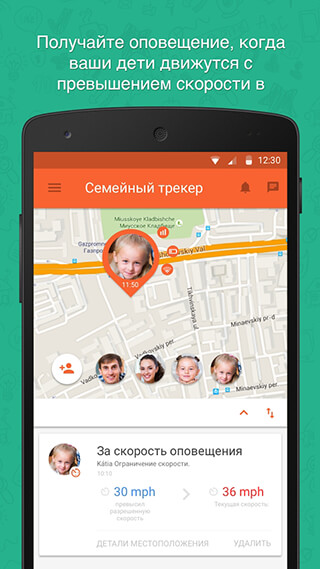 Family Locator and GPS Tracker скриншот 4