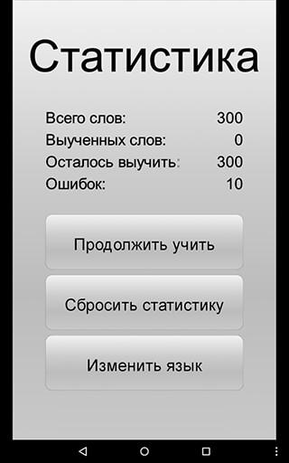 Learn Top 300 English Words скриншот 2