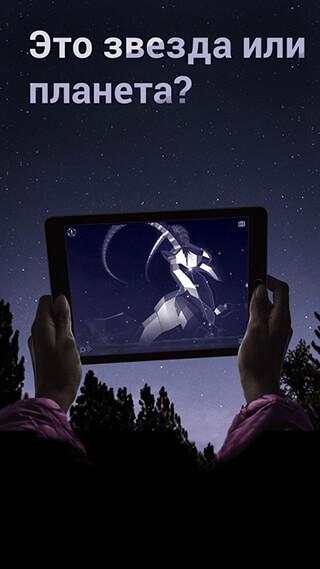 Star Walk 2 Free: Identify Stars in the Sky Map скриншот 1