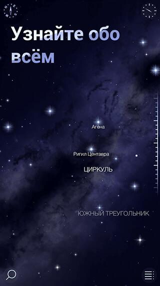 Star Walk 2 Free: Identify Stars in the Sky Map скриншот 4